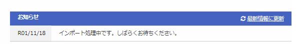 お知らせ インポート中-1