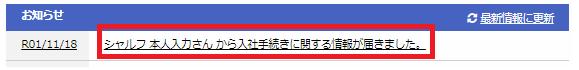 お知らせ 入社手続きに関する情報が届きました-1