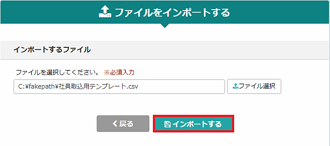 インポートするボタン-2