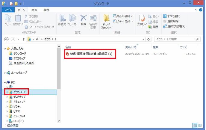 ダウンロードファイル