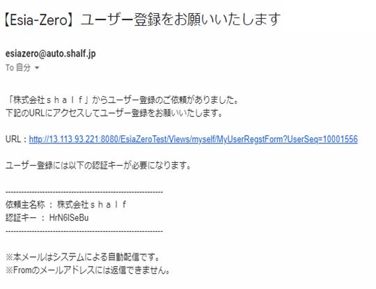 ユーザー登録メール画面