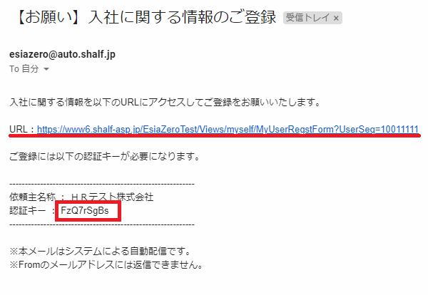 依頼メール-1