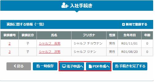 社員登録後会社入力項目 電子申請へPDF作成へ
