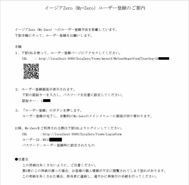 認証情報QRコード