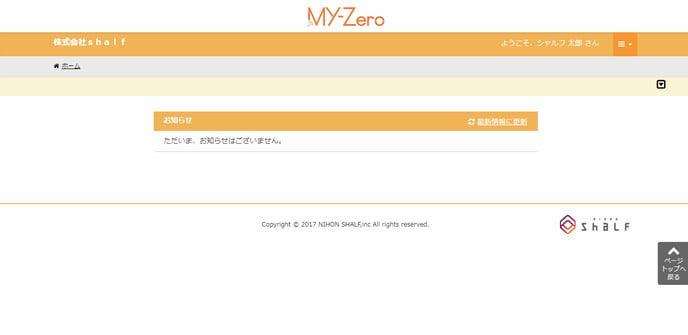 MY-Zero画面-1