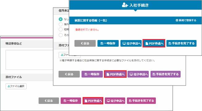 PDF作成へ-2